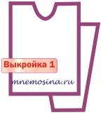 Расчет вязания. Выкройка 1. Приспущенный(прямой) прямой силуэт
