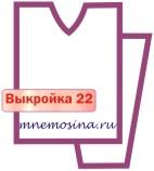 Расчет вязания. Выкройка 22 Приспущенный рукав, прямой силуэт, V-горловина
