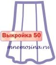 Расчет вязания. Выкройка 50 Юбка 6 клиньев, поперечное вязание