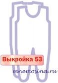 Расчет вязания. Выкройка 53 Ползунки с грудкой