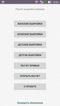 Выкройки вязания в мобильном приложении